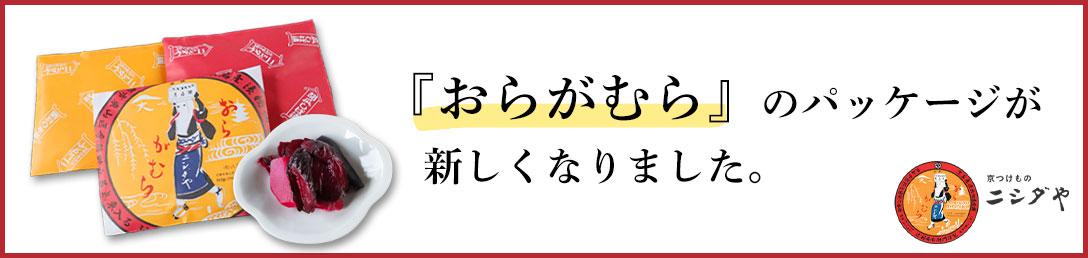 おらがむら新パッケージ)